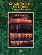 Тревор Маклуейн – Библейские основы