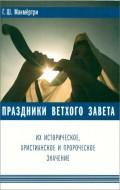 Грейди Ш. Макмёртри - Праздники Ветхого Завета