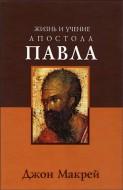 Жизнь и учение апостола Павла - Джон Макрей