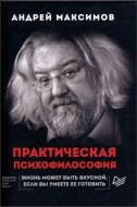 Андрей Максимов Практическая психофилософия