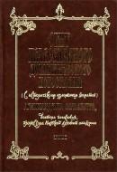 Архимандрит Сильвестр (Малеванский) - Опыт православного догматического богословия. В 5 т