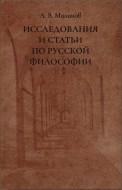 Малинов Алексей Валерьевич - Исследования и статьи по русской философии