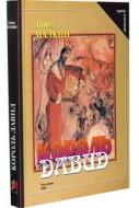 Давид Малкин - Король Давид