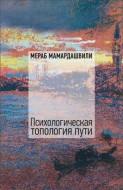 Мераб Константинович Мамардашвили - Психологическая топология пути