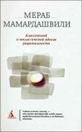Мераб Мамардашвили – Классический и неклассический идеалы рациональности
