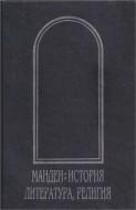 Мандеи - История - литература - религия