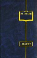 Мандельбойм - Шапиро - Из глубин о разделах Торы – Дварим
