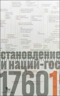 Майкл Манн - Источники социальной власти - Том 2 - Становление классов и наций-государств, 1760-1914 годы - Книга первая