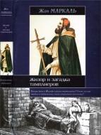 Маркаль - Жизор и загадка тамплиеров
