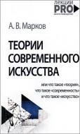 Александр Марков - Теории современного искусства