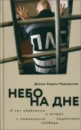 Диакон Кирилл Марковский - Небо на дне .15 лет переписки и встреч с пожизненно лишенными свободы