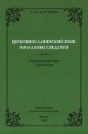 Церковнославянский язык - Начальные сведения - Теоретический очерк - Маршева