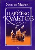 Царство культов - Уолтер Мартин