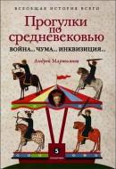 Андрей Мартьянов - Прогулки по Средневековью. Война... Чума... Инквизиция