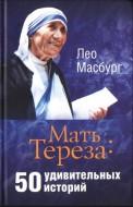 Масбург Лео - Мать Тереза: 50 удивительных историй