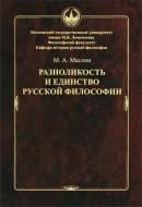 Михаил Александрович Маслин - Разноликость и единство русской философии