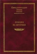 Схиархимандрит Иоанн (Маслов) - Лекции по литургике