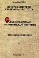 Матеос Хуан - Служение Слова в византийской литургии: исторический очерк