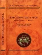 Матузова Вера - Крестоносцы и Русь. Конец XII в. — 1270 г.