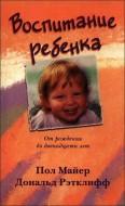Майер - Рэтклифф - Воспитание ребенка - От рождения до двенадцати лет