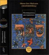 Путеводитель растерянных - Маймонид