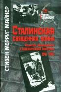 Стивен Меррит Майнер - Сталинская священная война. Религия, национализм и союзническая политика. 1941-1945