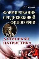 Майоров Геннадий - Формирование средневековой философии: Латинская патристика
