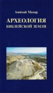 Археология библейской земли - Амихай Мазар
