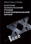 Мазырин - Из истории взаимоотношений Русской и Константинопольской Церквей