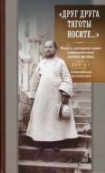 «Друг друга тяготы носите...» : жизнь и пастырский подвиг священномученика Сергия Мечёва - в 2 книгах - Книга 1 - Жизнеописание - Воспоминания