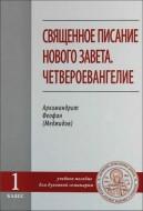 Архимандрит Феофан (Меджидов) - Священное писание Нового Завета. Четвероевангелие