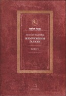 Рав Элиэзер Меламед - Жемчужины Галахи - Шабат 1