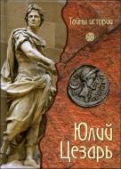 Кьяра Мелани - Юлий Цезарь