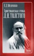 Мелешко Елена - Христианская этика Л.Н. Толстого
