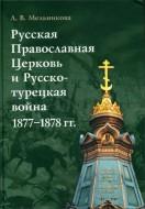Любовь Владимировна Мельникова - Русская Православная Церковь и Русско-турецкая война 1877— 1878 гг.