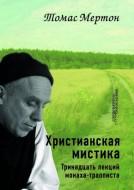 Томас Мертон - Христианская мистика - Тринадцать лекций монаха-трапписта