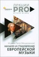 Начало и становление европейской музыки - Игумен Петр - Мещеринов