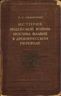 Мещерский - История иудейской войны Иосифа Флавия в древнерусском переводе