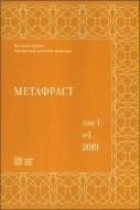 Метафраст: научный журнал – Том 1 – 1 – 2019