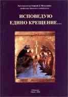 Протопресвитер Георгий Металлинос - Исповедую едино крещение