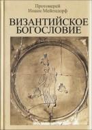 Мейендорф - Византийское богословие - BibleQuote