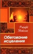 Ричард Мейхью - Обетование исцеления