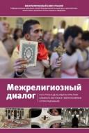 Межрелигиозный диалог и его роль в деле защиты христиан Ближнего Востока и Северной Африки от преследований