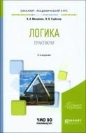 Кирилл Михайлов - Логика. Практикум: учеб, пособие для академического бакалавриата