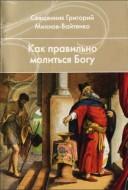 Священник Григорий Михнов-Вайтенко - Как правильно молиться Богу