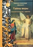 Милеант Александр Васильевич - Тайны веры. Апологетические заметки
