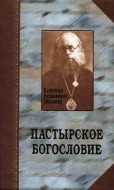 Епископ Вениамин (Милов) - Пастырское богословие с аскетикой
