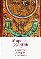 Мировые религии в культуре, истории и политике