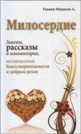 Раввин Мишаэль Аронсон - Милосердие