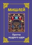 Мишлей - Притчи мудрого царя